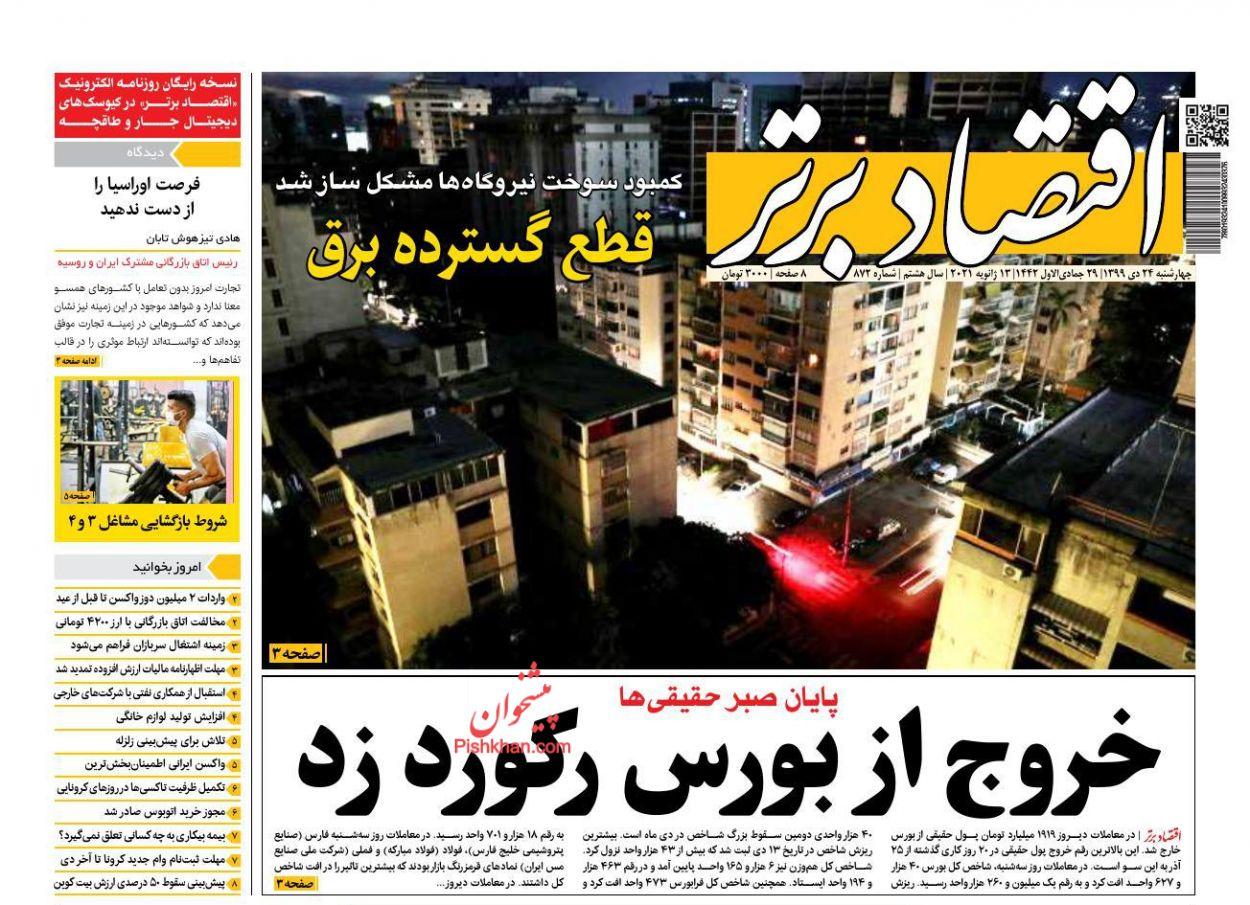 عناوین اخبار روزنامه اقتصاد برتر در روز چهارشنبه ۲۴ دی