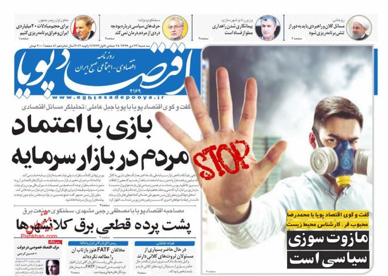عناوین اخبار روزنامه اقتصاد پویا در روز چهارشنبه ۲۴ دی