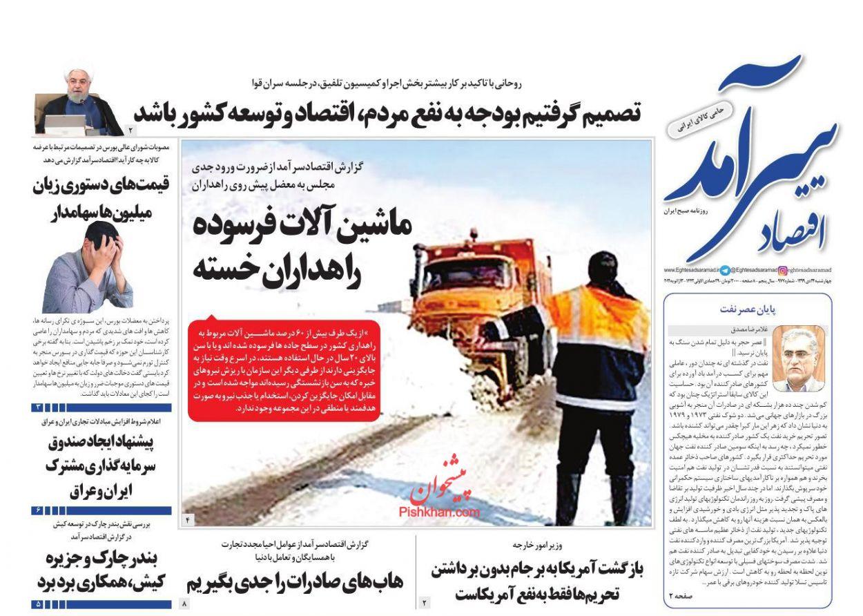 عناوین اخبار روزنامه اقتصاد سرآمد در روز چهارشنبه ۲۴ دی
