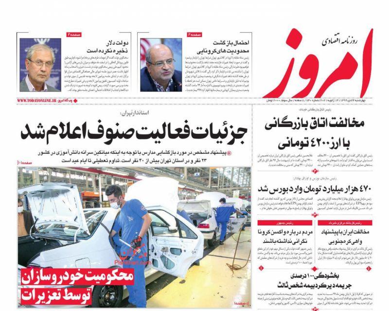 عناوین اخبار روزنامه امروز در روز چهارشنبه ۲۴ دی