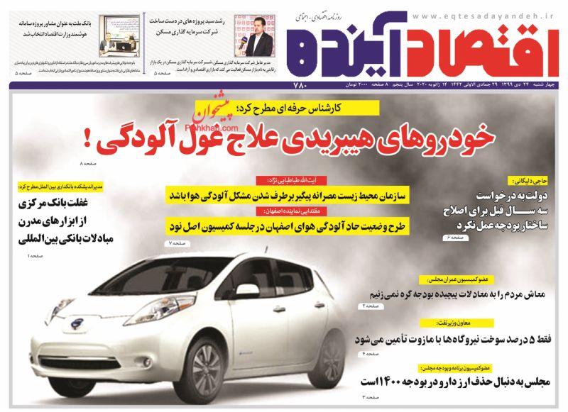 عناوین اخبار روزنامه اقتصاد آینده در روز چهارشنبه ۲۴ دی