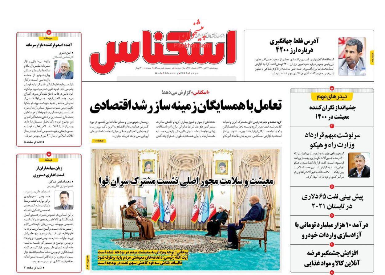 عناوین اخبار روزنامه اسکناس در روز چهارشنبه ۲۴ دی