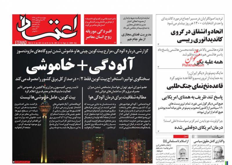 عناوین اخبار روزنامه اعتماد در روز چهارشنبه ۲۴ دی
