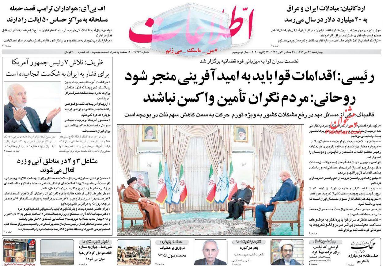 عناوین اخبار روزنامه اطلاعات در روز چهارشنبه ۲۴ دی