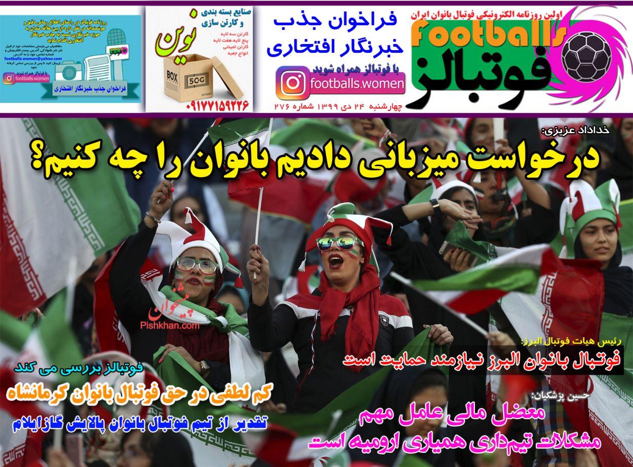 عناوین اخبار روزنامه فوتبالز در روز چهارشنبه ۲۴ دی