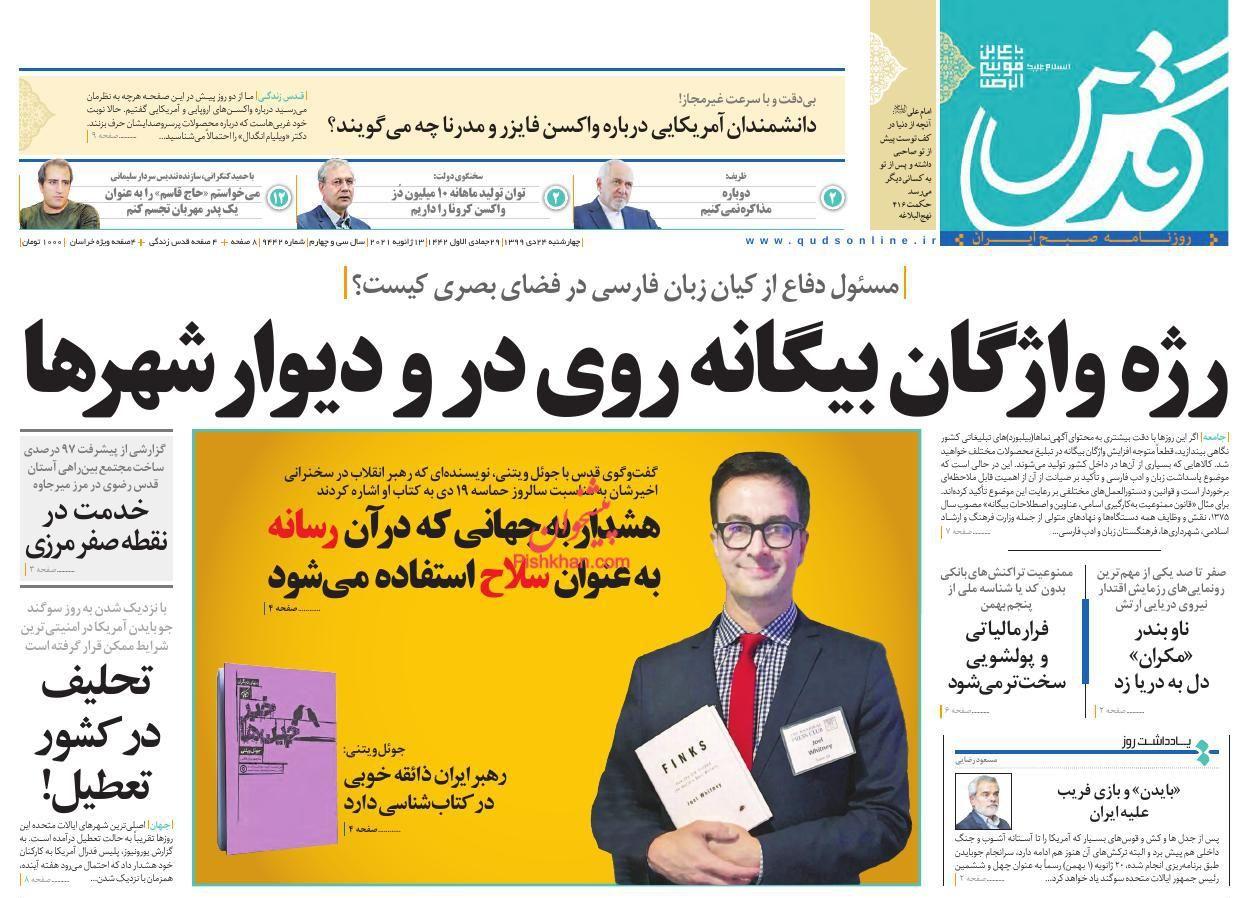 عناوین اخبار روزنامه قدس در روز چهارشنبه ۲۴ دی