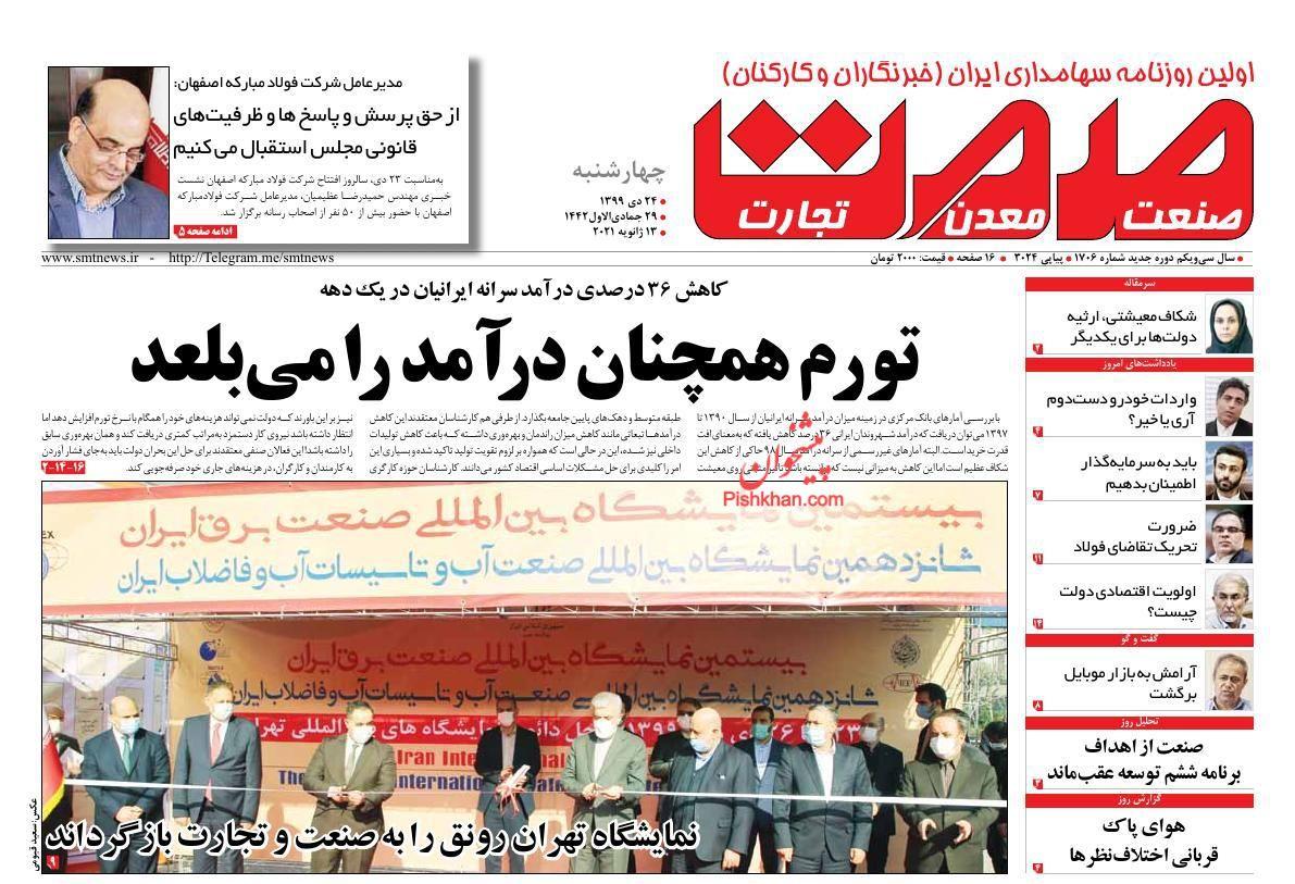 عناوین اخبار روزنامه صمت در روز چهارشنبه ۲۴ دی