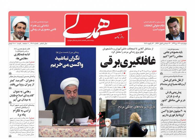 عناوین اخبار روزنامه همدلی در روز چهارشنبه ۲۴ دی