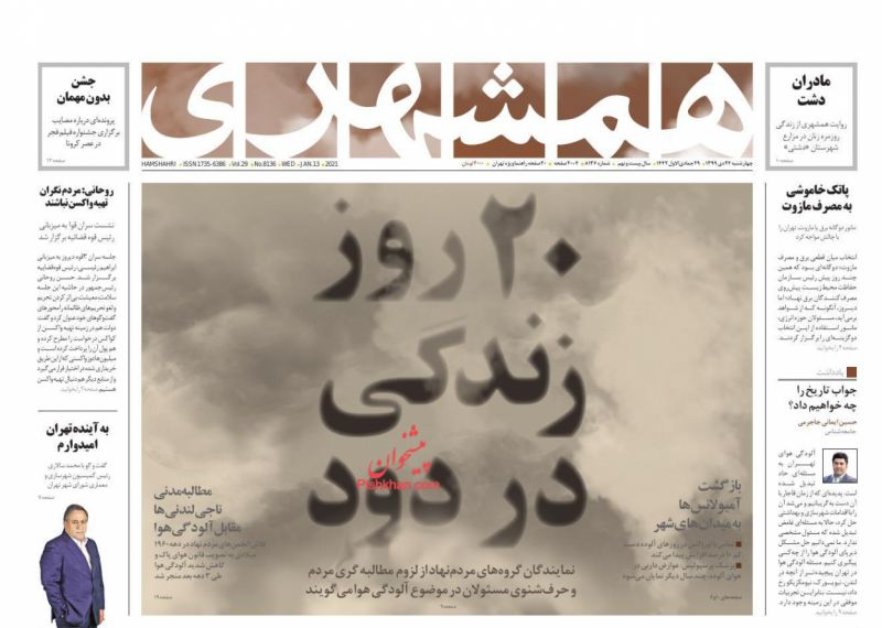 عناوین اخبار روزنامه همشهری در روز چهارشنبه ۲۴ دی