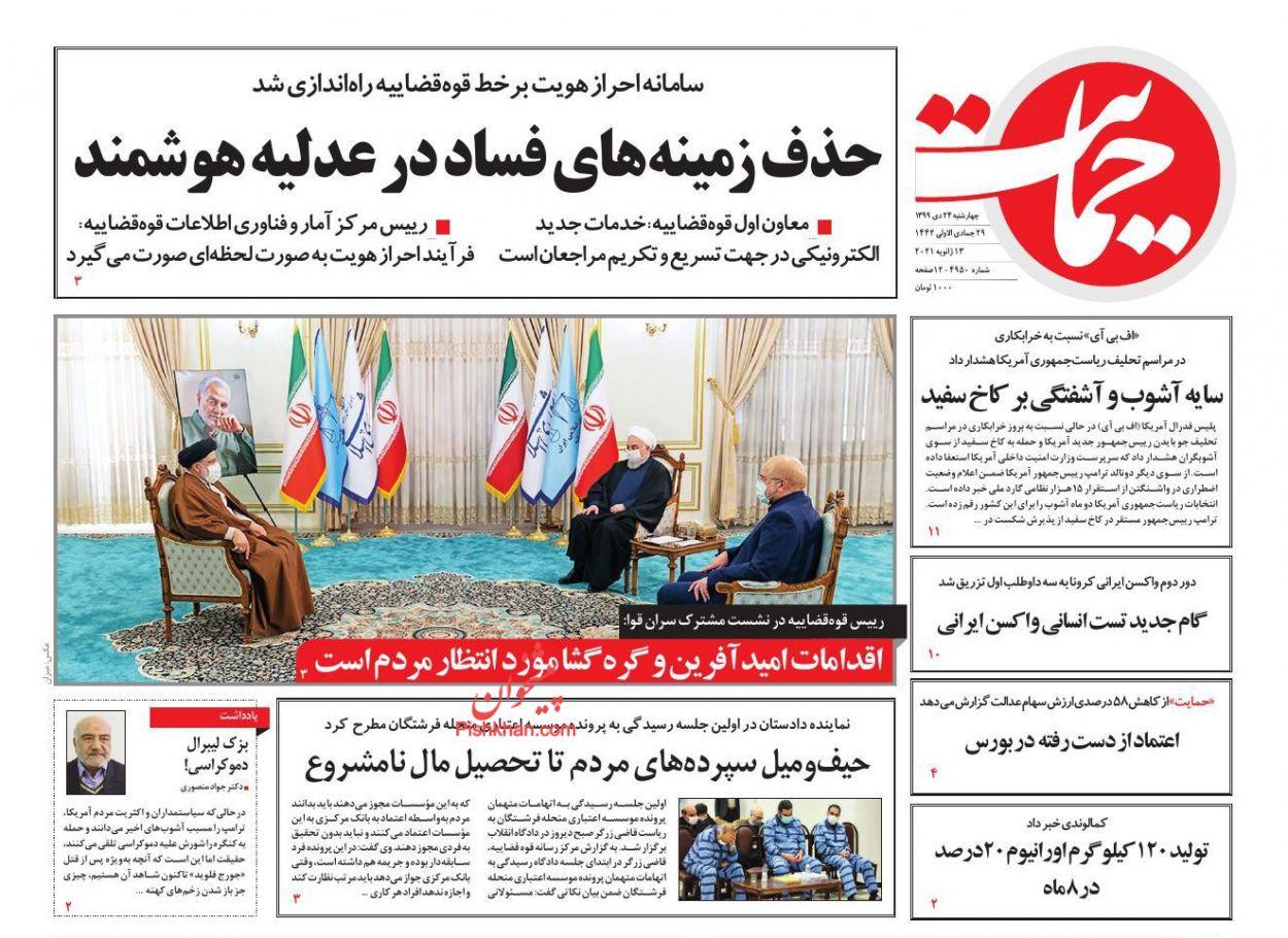 عناوین اخبار روزنامه حمایت در روز چهارشنبه ۲۴ دی