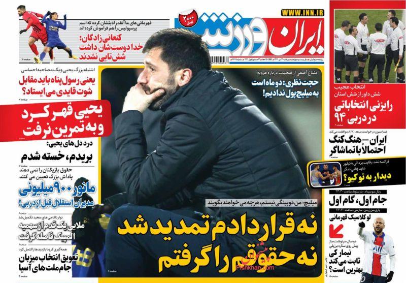 عناوین اخبار روزنامه ایران ورزشی در روز چهارشنبه ۲۴ دی