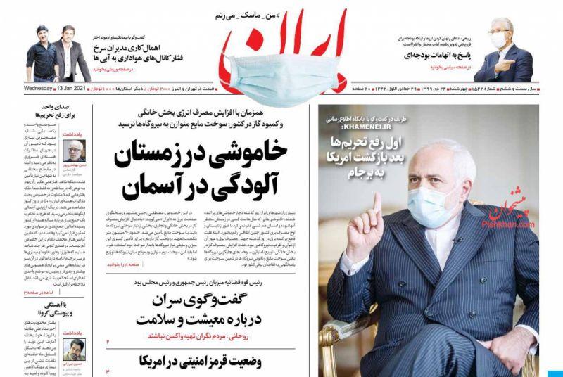 عناوین اخبار روزنامه ایران در روز چهارشنبه ۲۴ دی