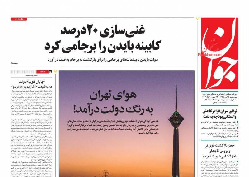 عناوین اخبار روزنامه جوان در روز چهارشنبه ۲۴ دی