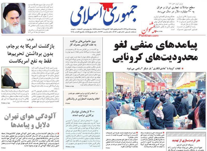 عناوین اخبار روزنامه جمهوری اسلامی در روز چهارشنبه ۲۴ دی