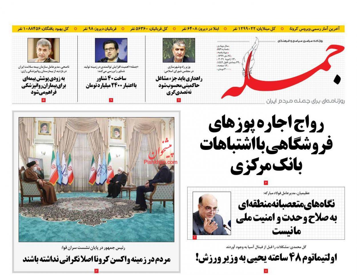 عناوین اخبار روزنامه جمله در روز چهارشنبه ۲۴ دی