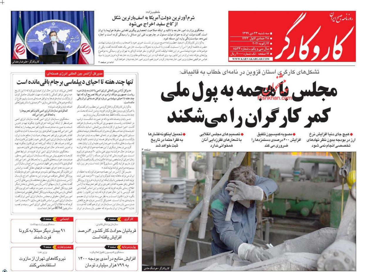 عناوین اخبار روزنامه کار و کارگر در روز چهارشنبه ۲۴ دی
