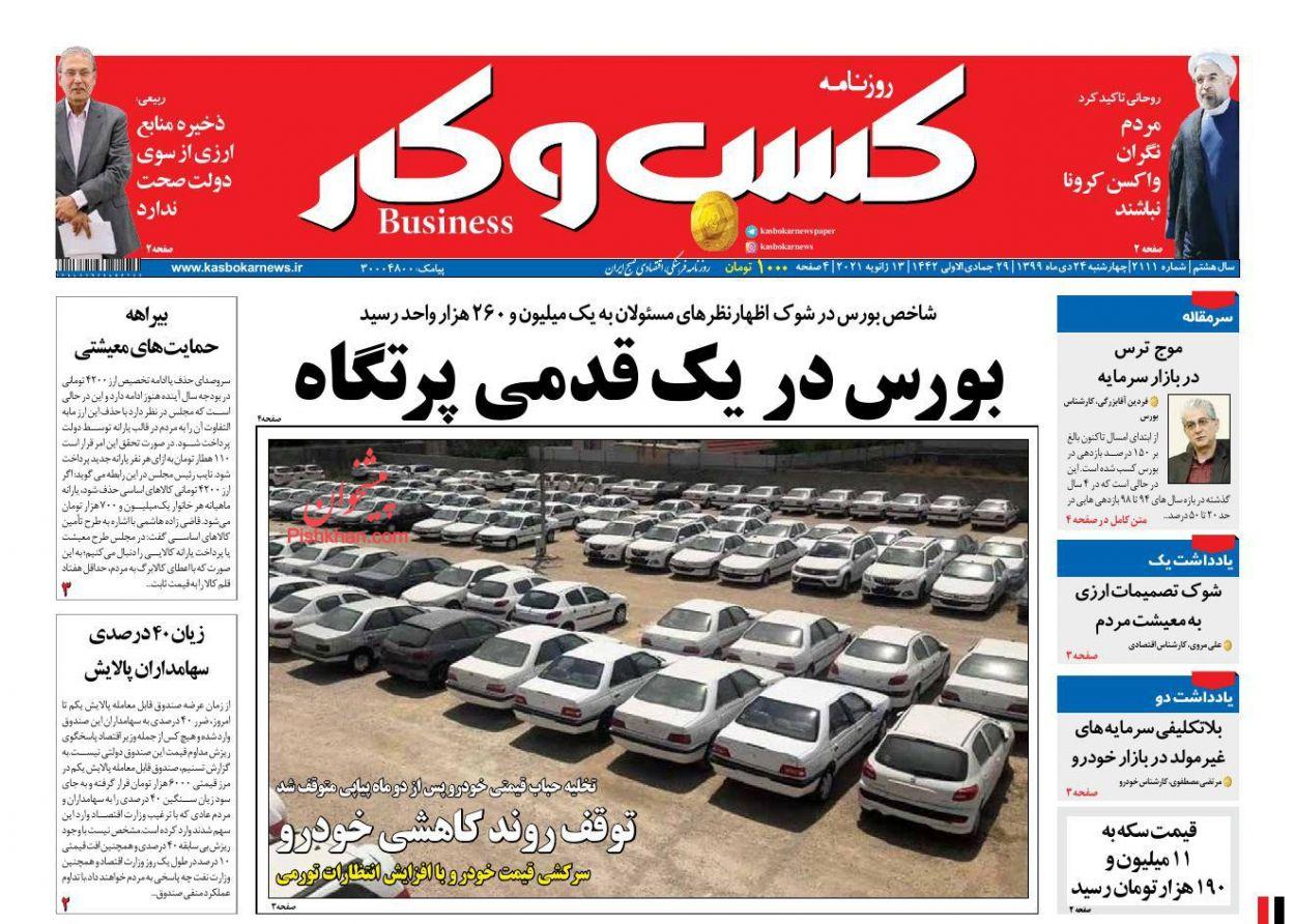 عناوین اخبار روزنامه کسب و کار در روز چهارشنبه ۲۴ دی