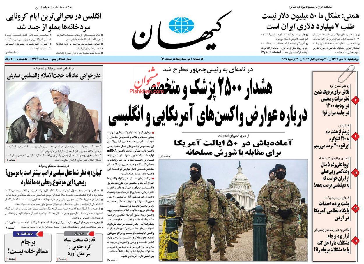 عناوین اخبار روزنامه کيهان در روز چهارشنبه ۲۴ دی