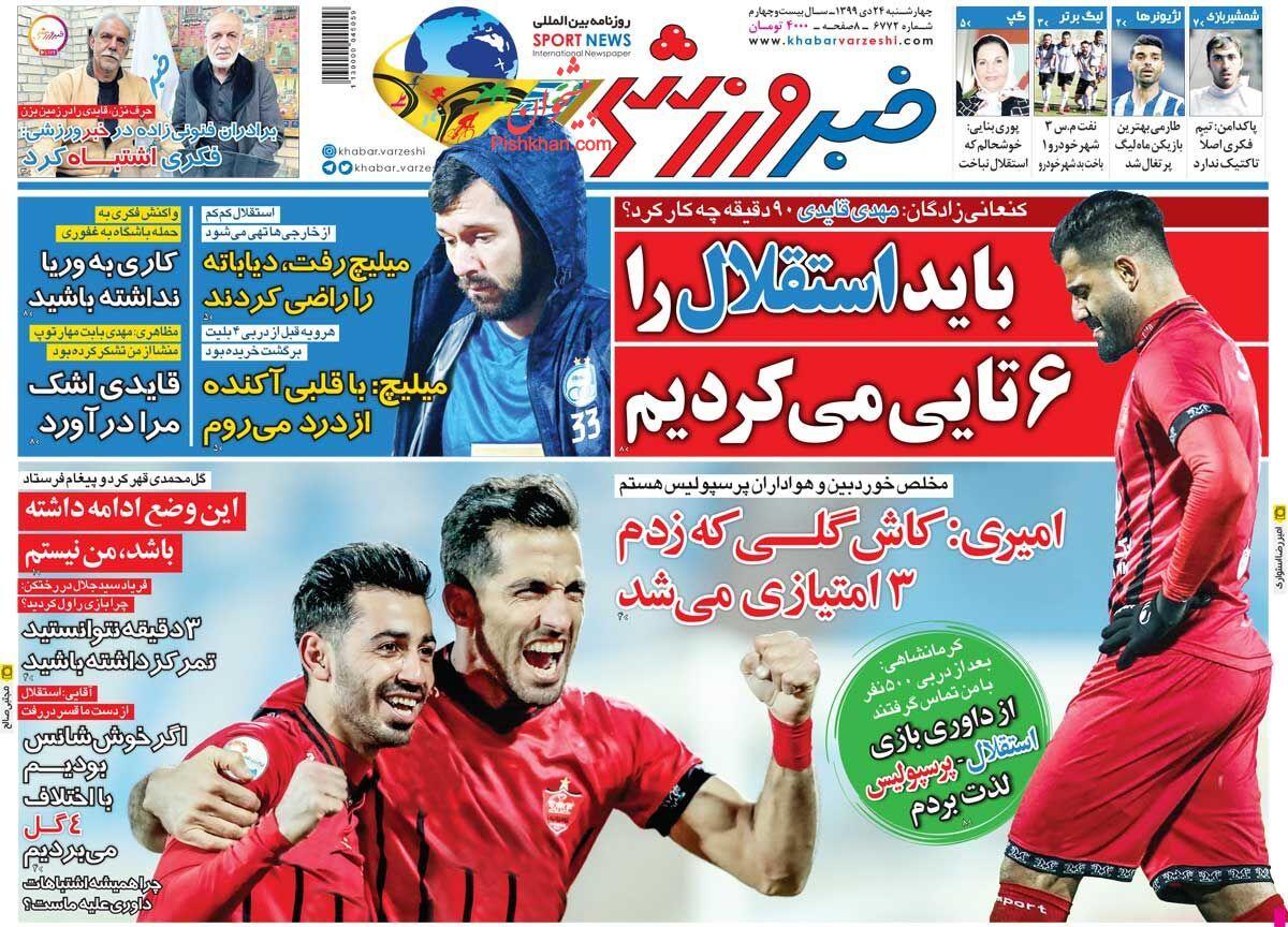 عناوین اخبار روزنامه خبر ورزشی در روز چهارشنبه ۲۴ دی