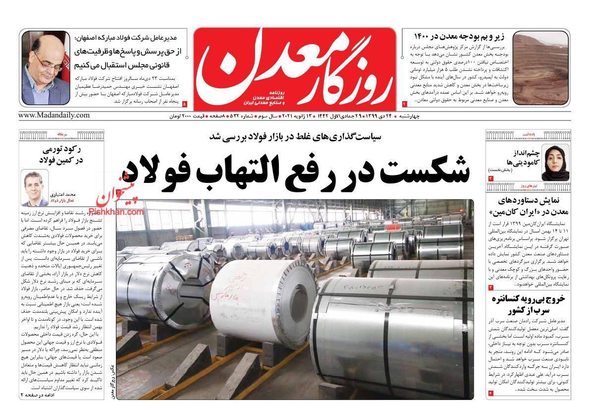 عناوین اخبار روزنامه روزگار معدن در روز چهارشنبه ۲۴ دی