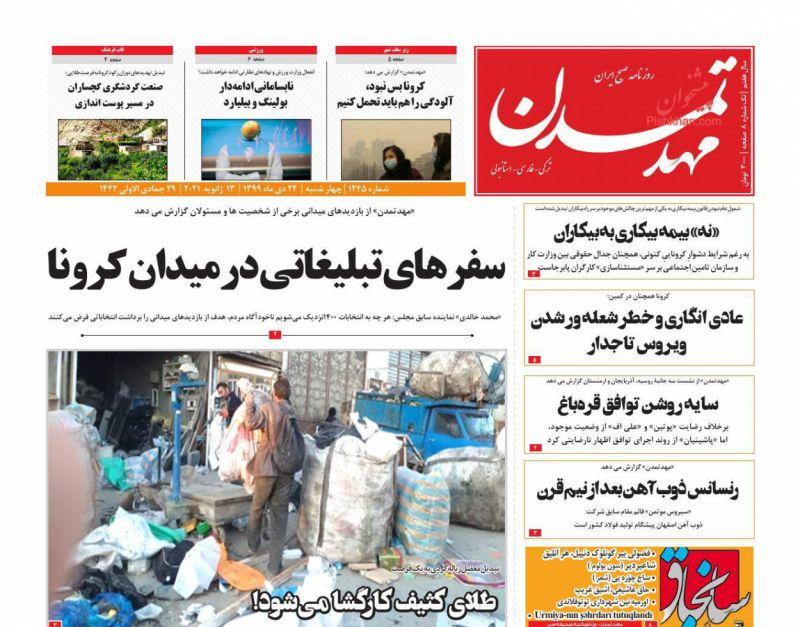عناوین اخبار روزنامه مهد تمدن در روز چهارشنبه ۲۴ دی