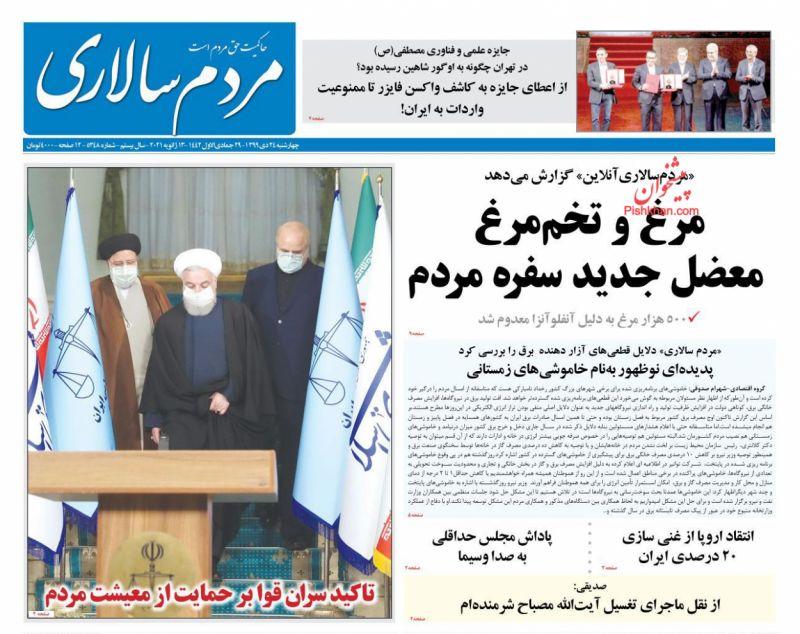 عناوین اخبار روزنامه مردم سالاری در روز چهارشنبه ۲۴ دی
