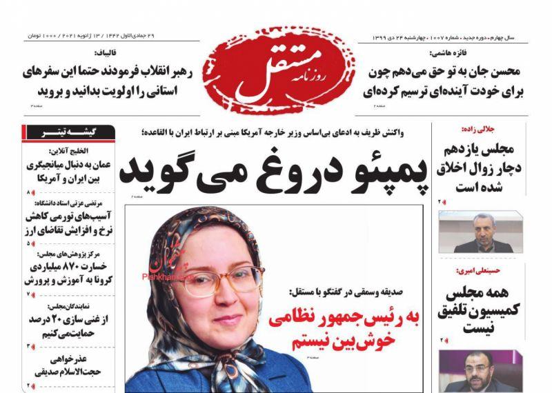 عناوین اخبار روزنامه مستقل در روز چهارشنبه ۲۴ دی