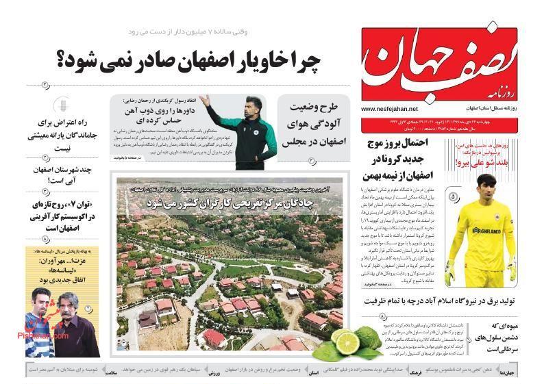 عناوین اخبار روزنامه نصف جهان در روز چهارشنبه ۲۴ دی