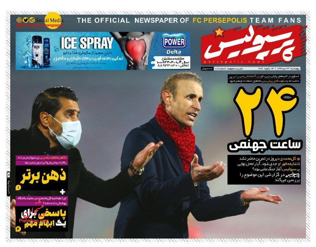 عناوین اخبار روزنامه پرسپولیس در روز چهارشنبه ۲۴ دی