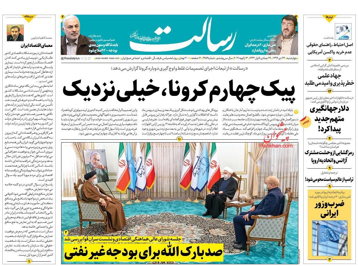 عناوین اخبار روزنامه رسالت در روز چهارشنبه ۲۴ دی