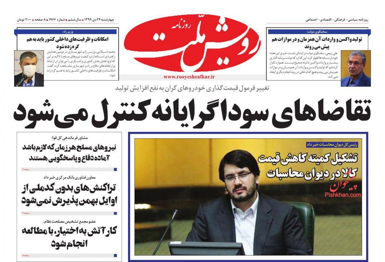 عناوین اخبار روزنامه رویش ملت در روز چهارشنبه ۲۴ دی