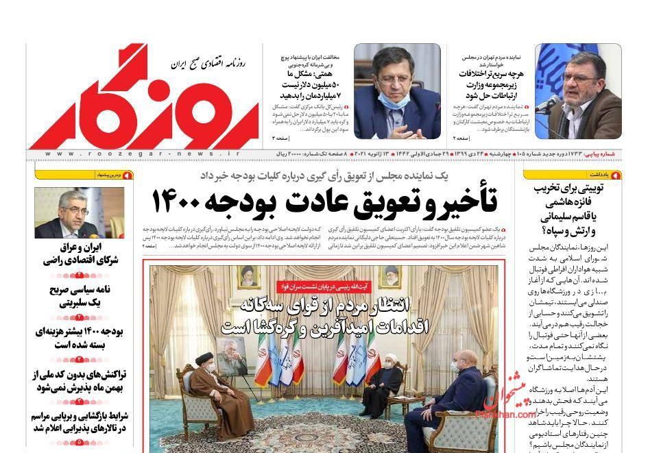 عناوین اخبار روزنامه روزگار در روز چهارشنبه ۲۴ دی
