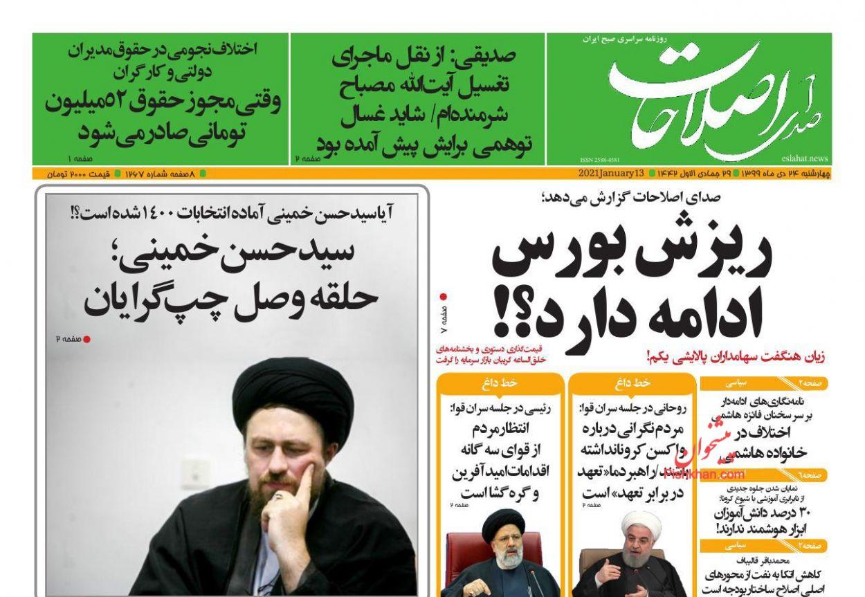 عناوین اخبار روزنامه صدای اصلاحات در روز چهارشنبه ۲۴ دی