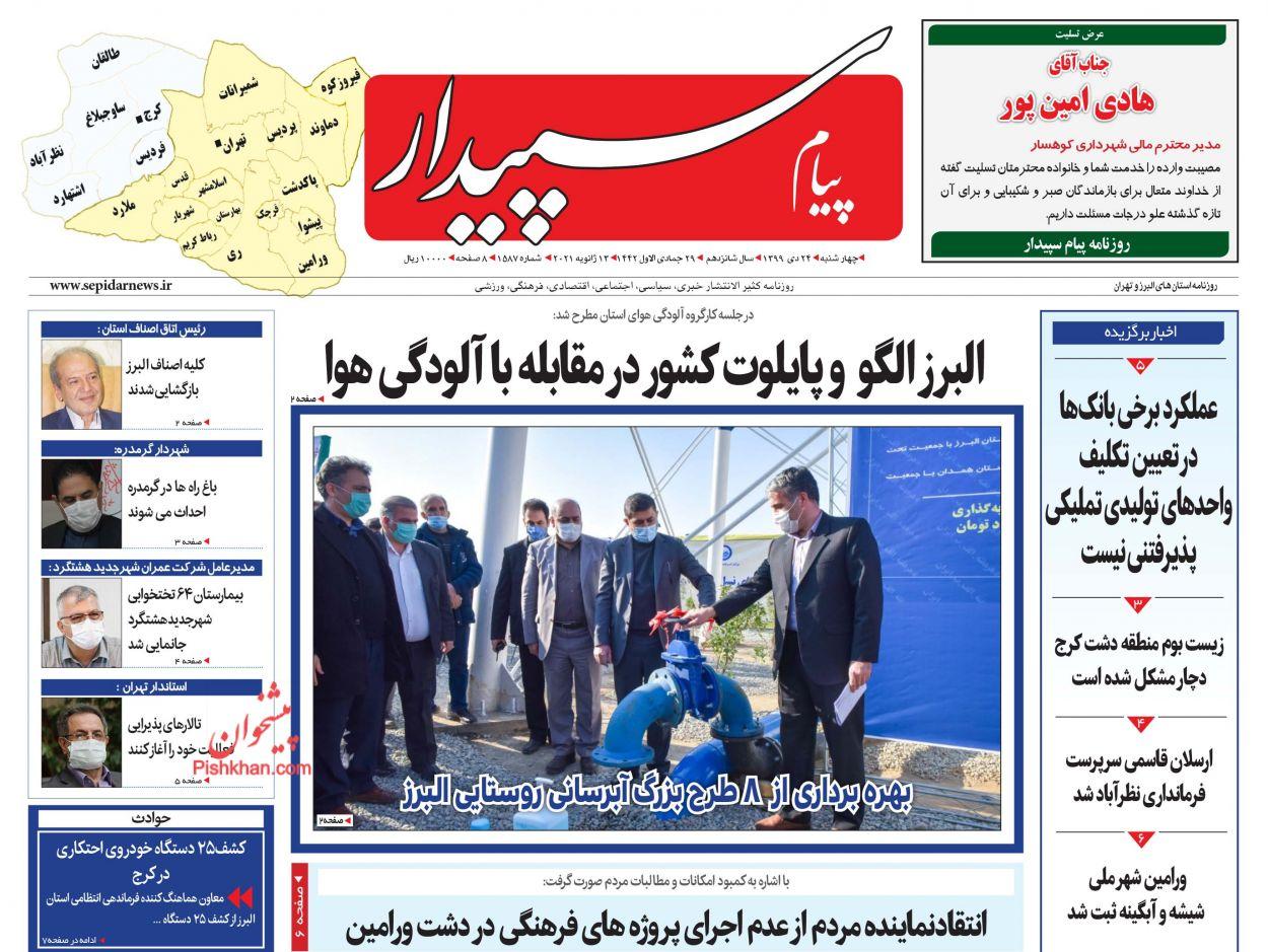 عناوین اخبار روزنامه پیام سپیدار در روز چهارشنبه ۲۴ دی