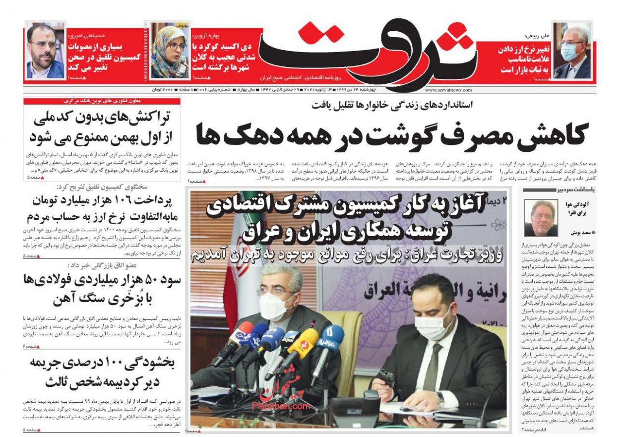 عناوین اخبار روزنامه ثروت در روز چهارشنبه ۲۴ دی