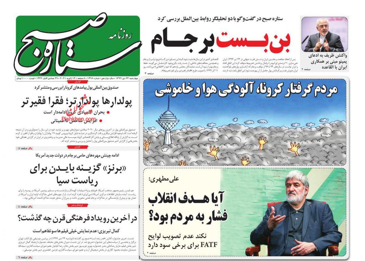 عناوین اخبار روزنامه ستاره صبح در روز چهارشنبه ۲۴ دی