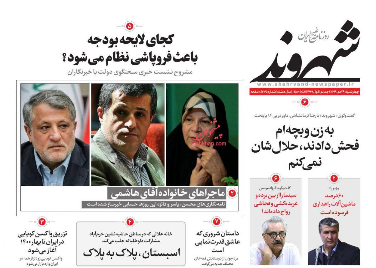 عناوین اخبار روزنامه شهروند در روز چهارشنبه ۲۴ دی