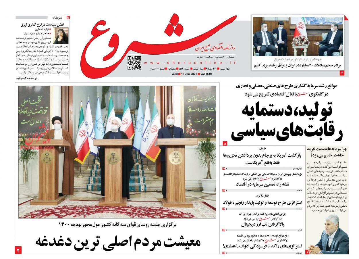 عناوین اخبار روزنامه شروع در روز چهارشنبه ۲۴ دی