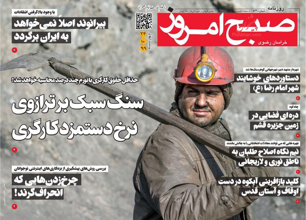 عناوین اخبار روزنامه صبح امروز در روز چهارشنبه ۲۴ دی