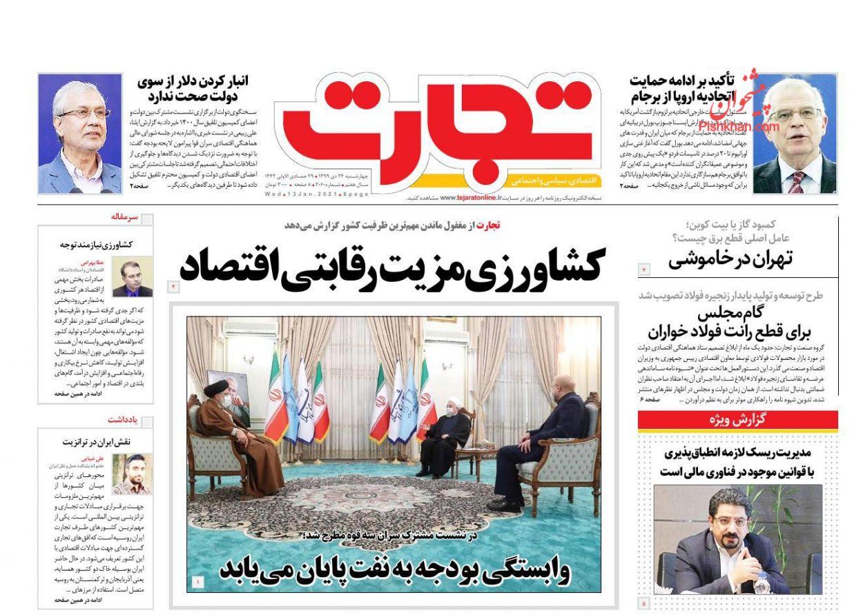عناوین اخبار روزنامه تجارت در روز چهارشنبه ۲۴ دی