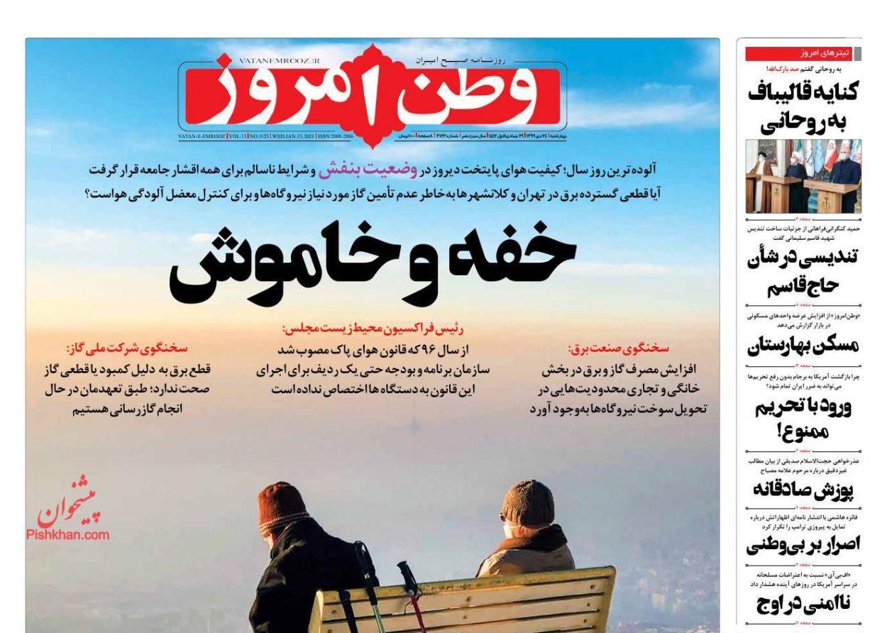 عناوین اخبار روزنامه وطن امروز در روز چهارشنبه ۲۴ دی