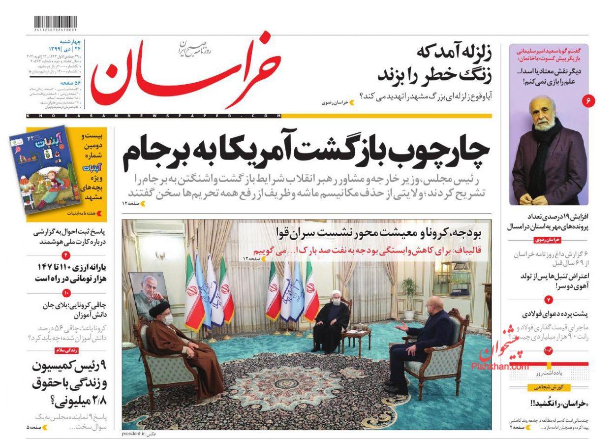 عناوین اخبار روزنامه خراسان در روز چهارشنبه ۲۴ دی