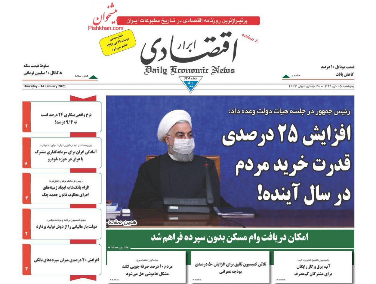 عناوین اخبار روزنامه ابرار اقتصادی در روز پنجشنبه ۲۵ دی