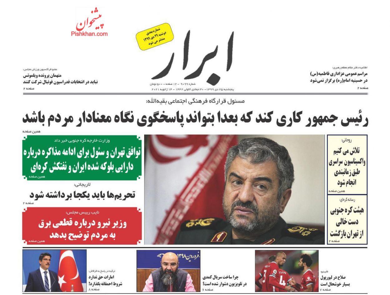 عناوین اخبار روزنامه ابرار در روز پنجشنبه ۲۵ دی
