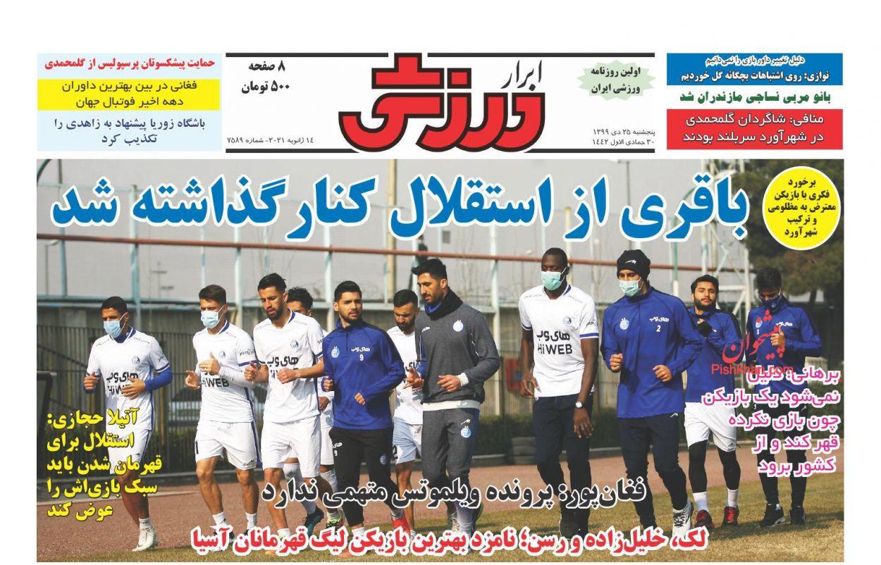 عناوین اخبار روزنامه ابرار ورزشى در روز پنجشنبه ۲۵ دی