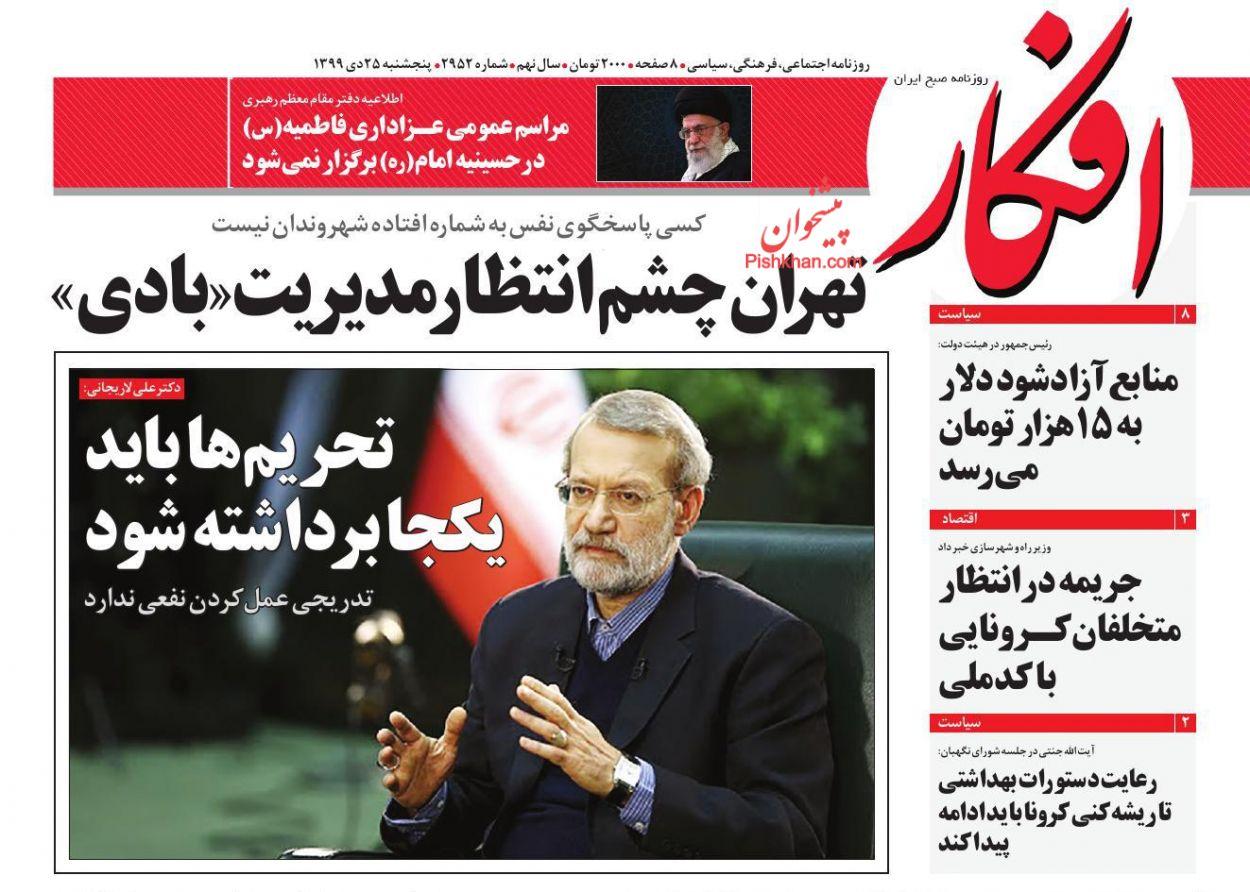 عناوین اخبار روزنامه افکار در روز پنجشنبه ۲۵ دی