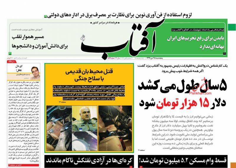 عناوین اخبار روزنامه آفتاب یزد در روز پنجشنبه ۲۵ دی