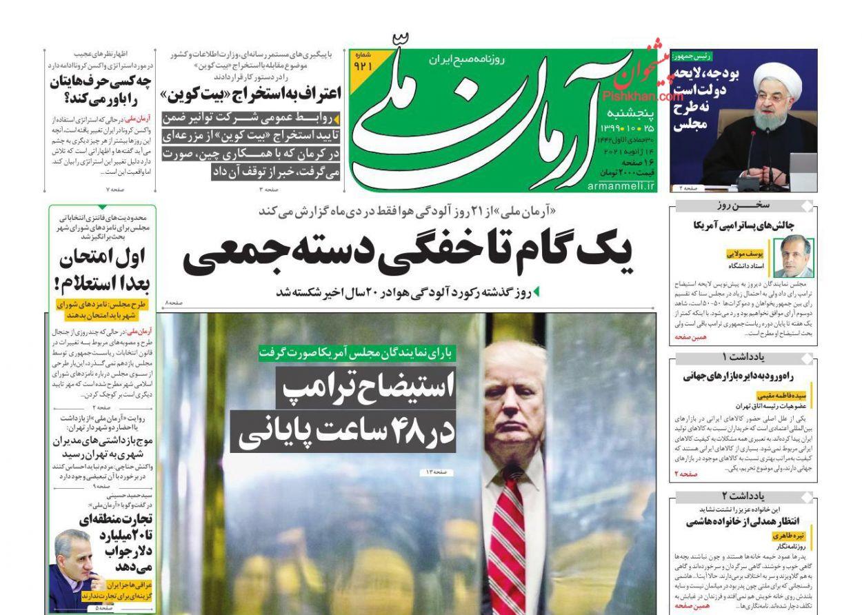 عناوین اخبار روزنامه آرمان ملی در روز پنجشنبه ۲۵ دی