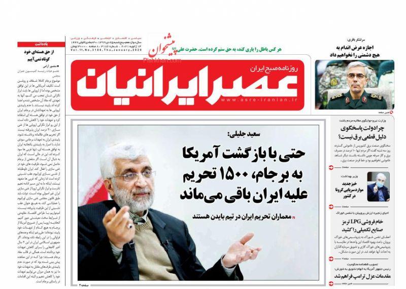 عناوین اخبار روزنامه عصر ایرانیان در روز پنجشنبه ۲۵ دی