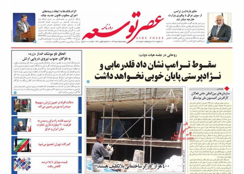 عناوین اخبار روزنامه عصر توسعه در روز پنجشنبه ۲۵ دی
